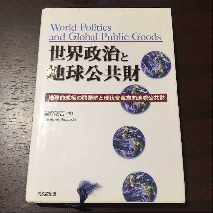 メルカリ - 世界政治と地球公共財 【参考書】 (¥500) 中古や未使用のフリマ