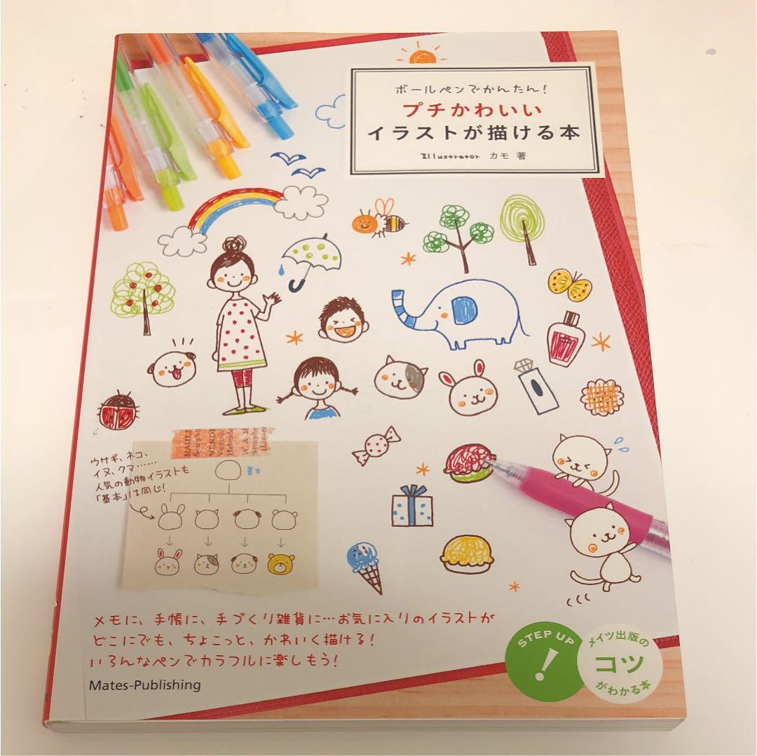 メルカリ ボールペンでかんたん プチかわいいイラストが描ける本 カモ