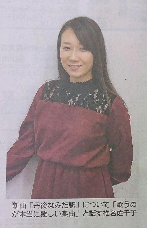 佐千子 新曲 椎名