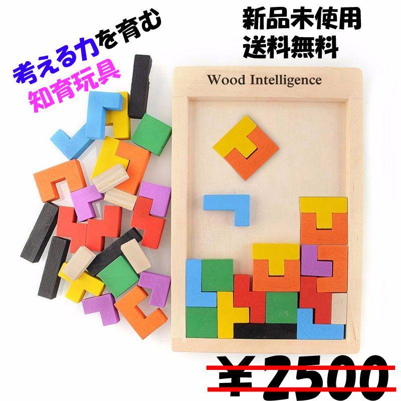 知育玩具 木製 タングラム パズル1200 メルカリ スマホでかんたん フリマアプリ