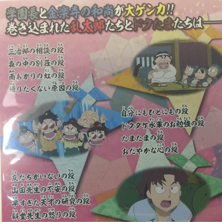 メルカリ - TVアニメ「忍たま乱太郎」DVD第17シリーズ 五の段 ...