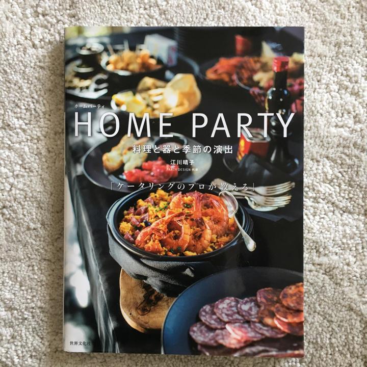 46f5e8831c625 メルカリ - HOME PARTY 料理と器と季節の演出 ケータリングのプロが ...