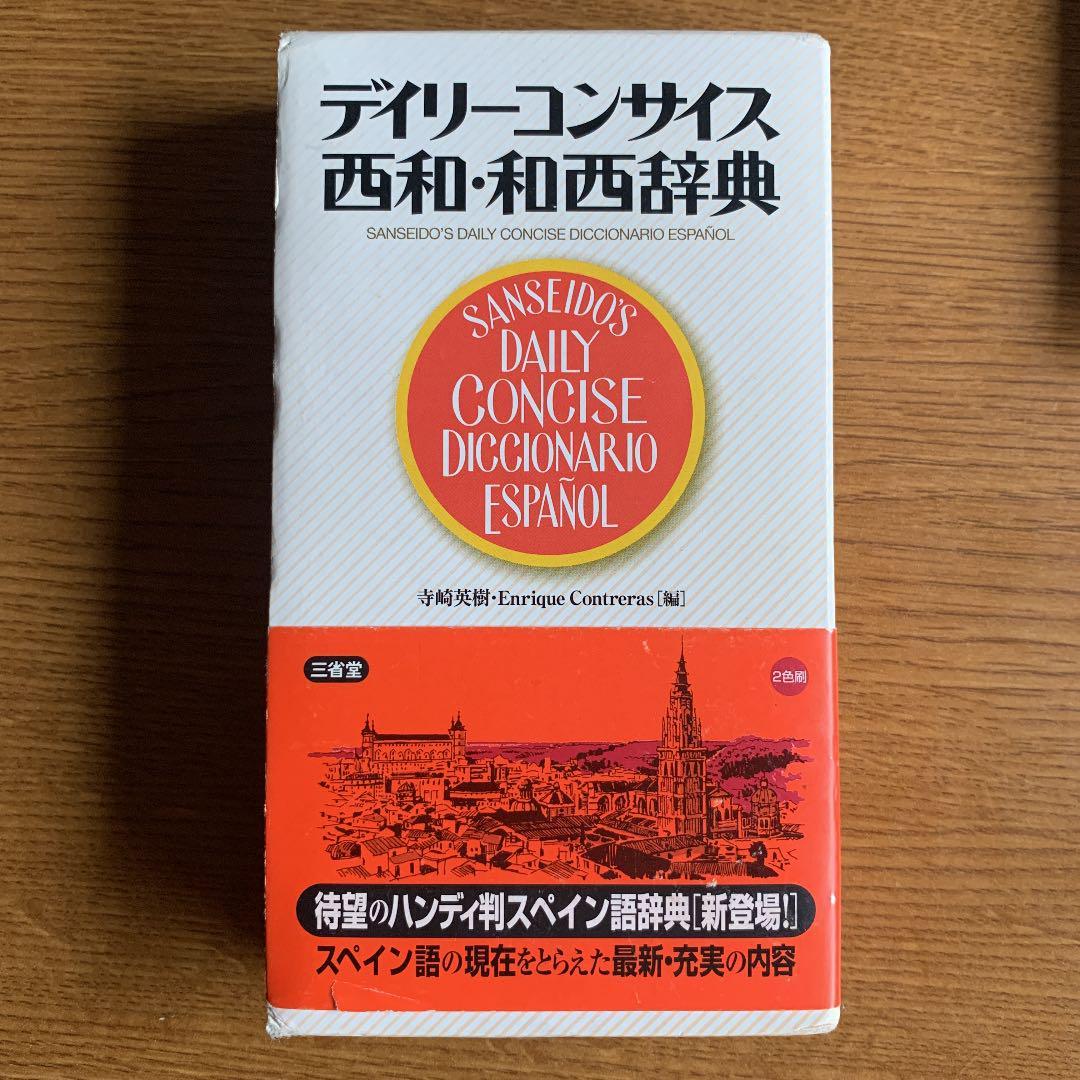 デイリーコンサイス西和・和西辞典:寺崎英樹,Contreras【メルカリ】No ...