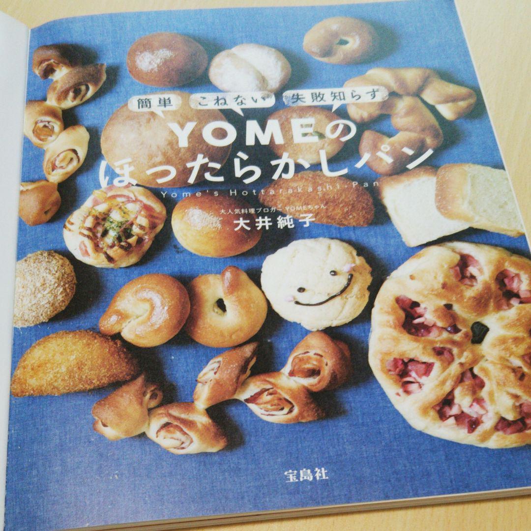 パン ほったらかし おいしくできるかな?「日本一簡単に家で焼けるパンレシピ」にパン焼きビギナーが挑戦!