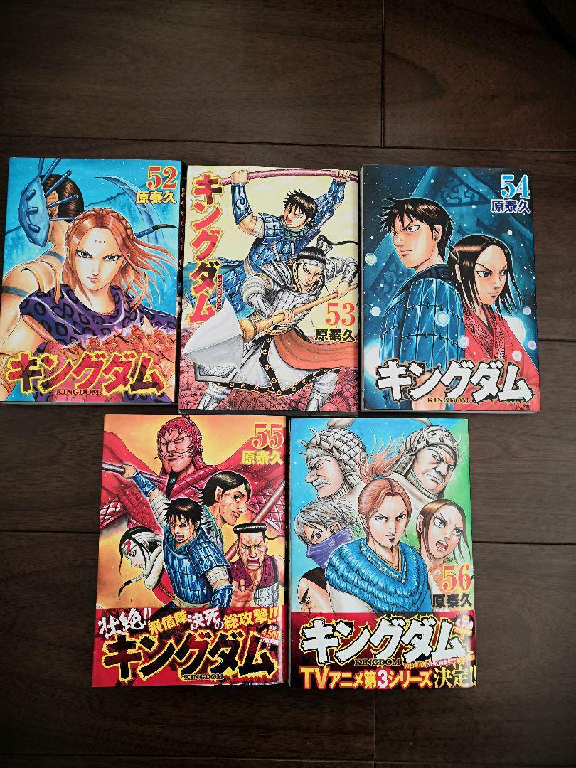キングダム 漫画 最 新刊