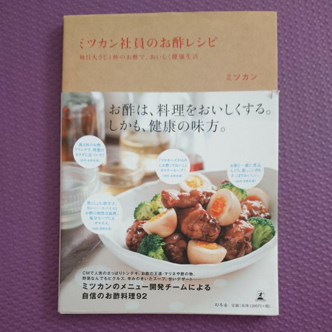 【キレイです☆】ミツカン社員のお酢レシピ