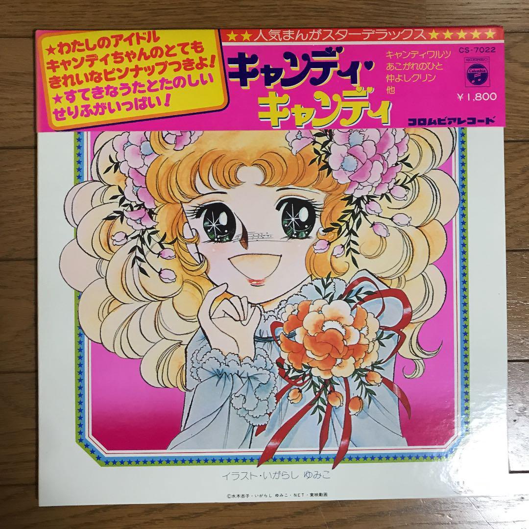 メルカリ レコード キャンディ キャンディアルプスの少女ハイジ