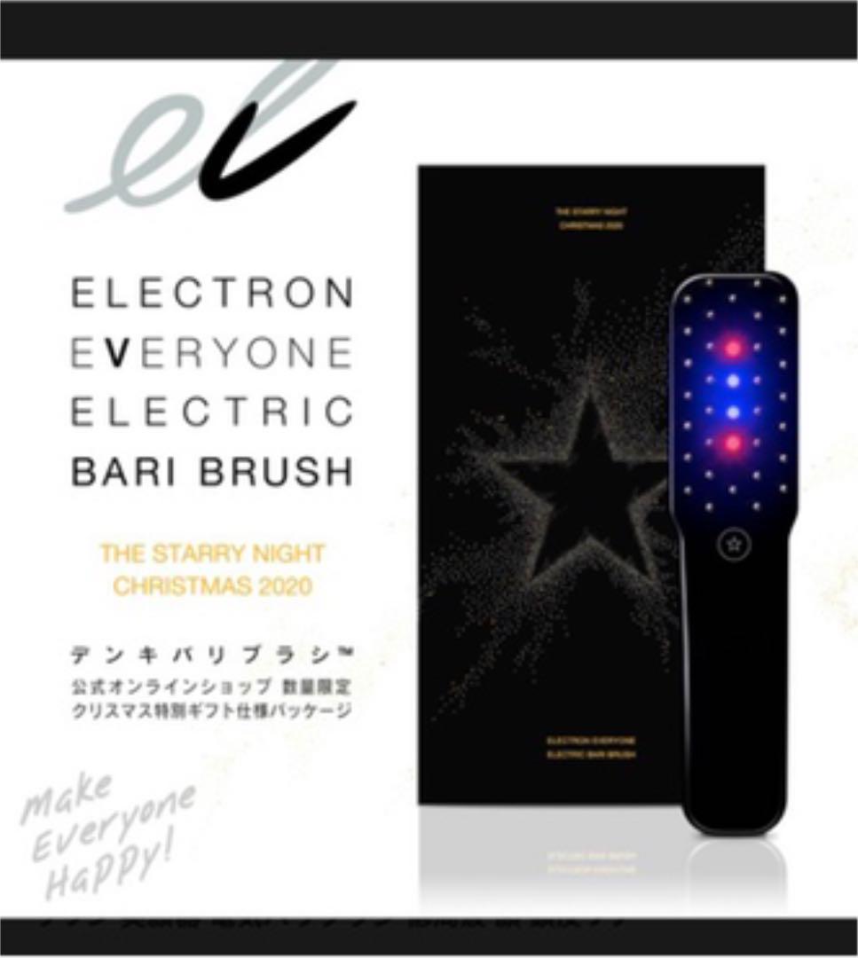 バリブラシ エレクトロン 電気