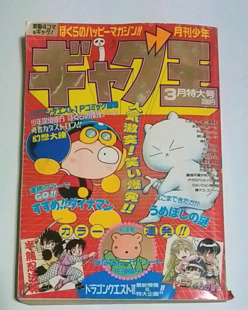 メルカリ - 月刊少年 ギャグ王 1995年 3月号 【少年漫画】 (¥1,500 ...
