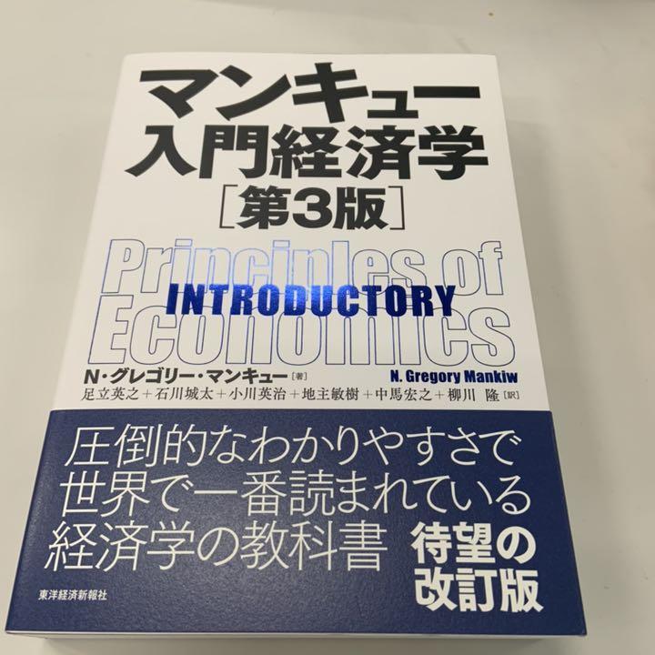 マンキュー 入門 経済 学