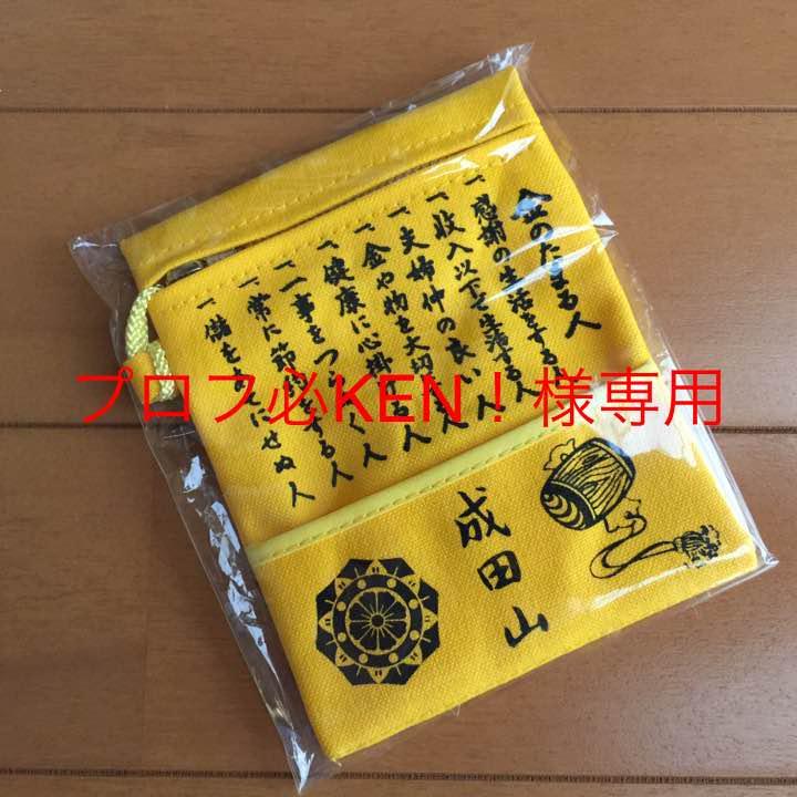 low priced 4589d 86a14 成田山 開運福財布新品未開封(¥330) - メルカリ スマホでかんたん フリマアプリ