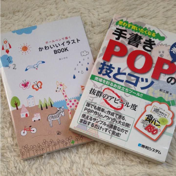 手書きポップの書き方の本(¥980) , メルカリ スマホでかんたん フリマアプリ