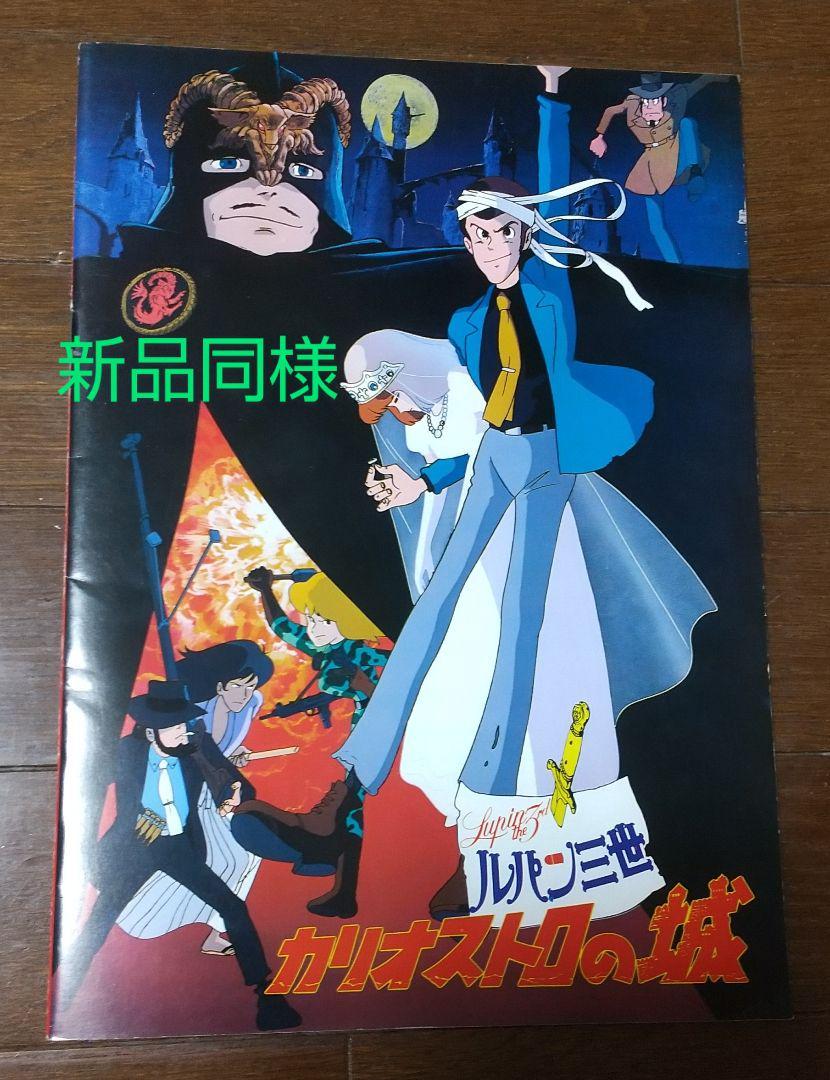 メルカリ - ルパン三世 カリオストロの城('79東京ムービー新社) 映画 ...