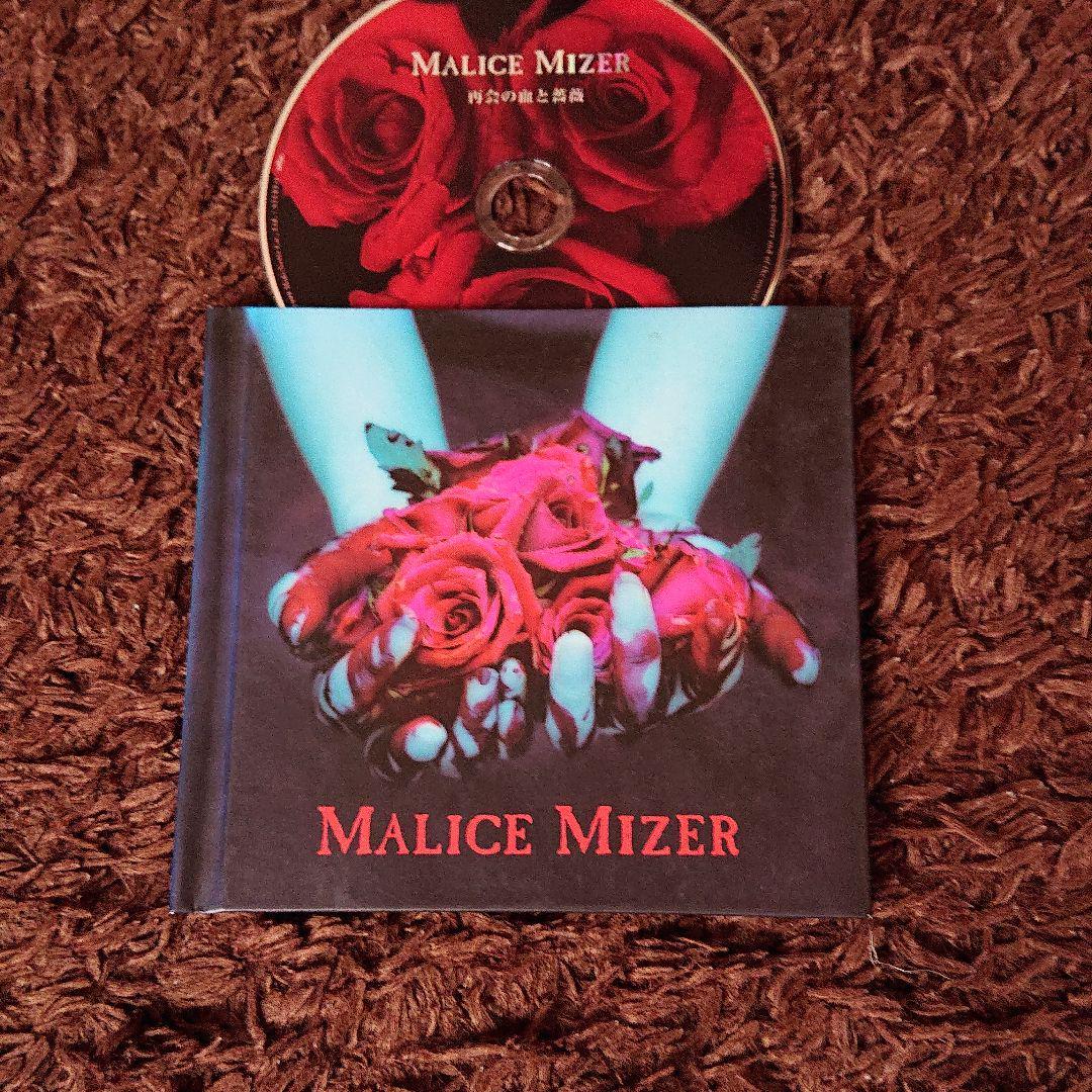 メルカリ - MALICE MIZER 再会の血と薔薇CD 【邦楽】 (¥450) 中古や未 ...