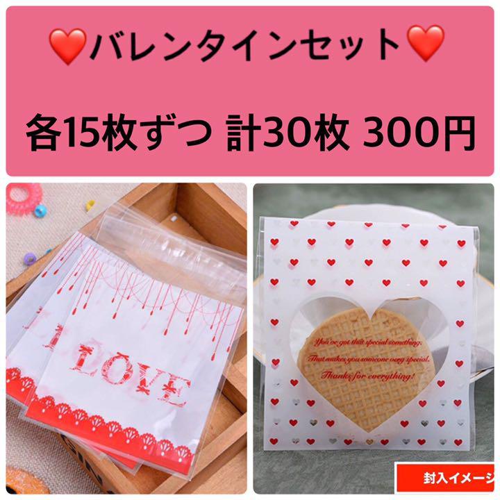 袋 バレンタイン ラッピング