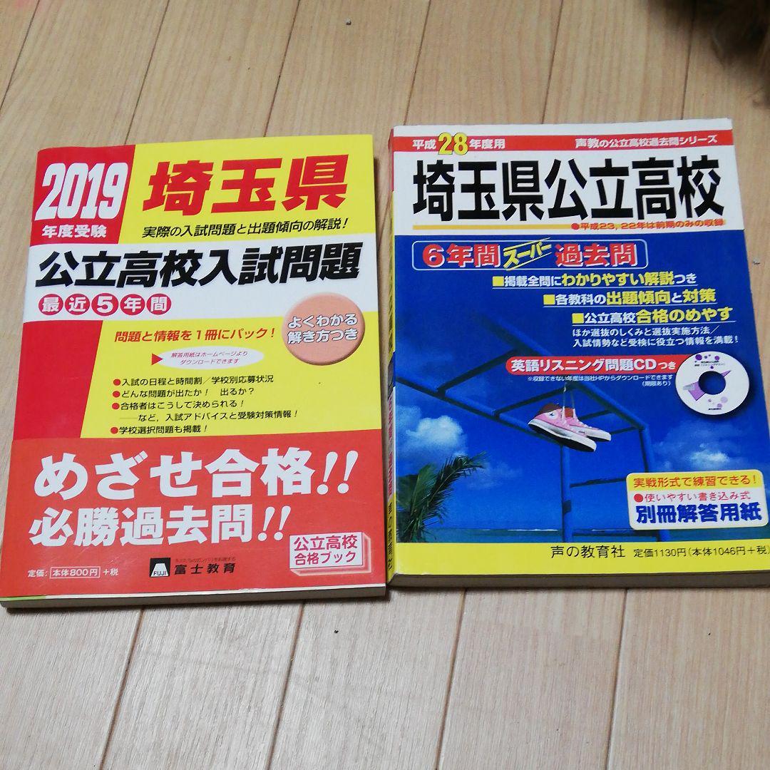 日程 高校 入試 埼玉 県立