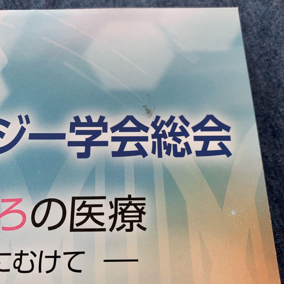 日本 サイコ オンコロジー 学会