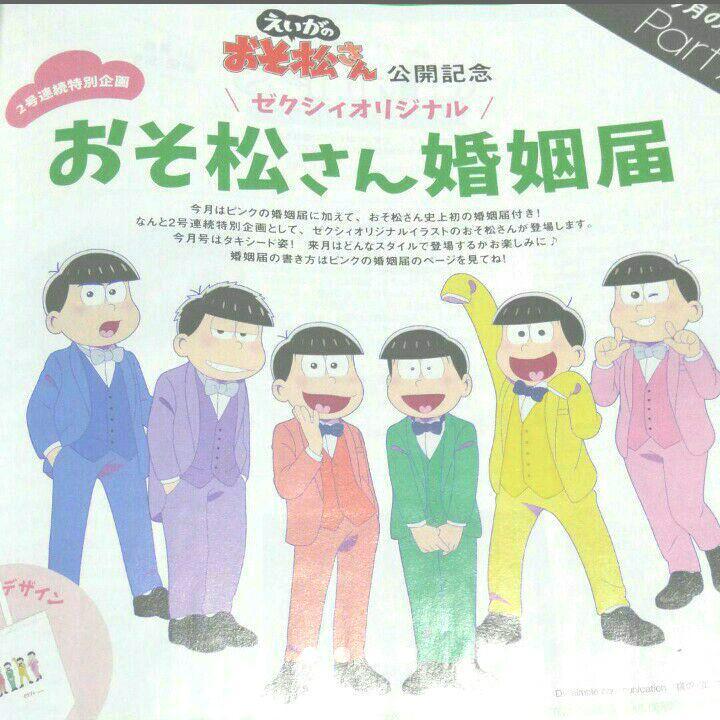 メルカリ 婚姻届 おそ松さんゼクシィオリジナル 印刷物 300 中古や未使用のフリマ