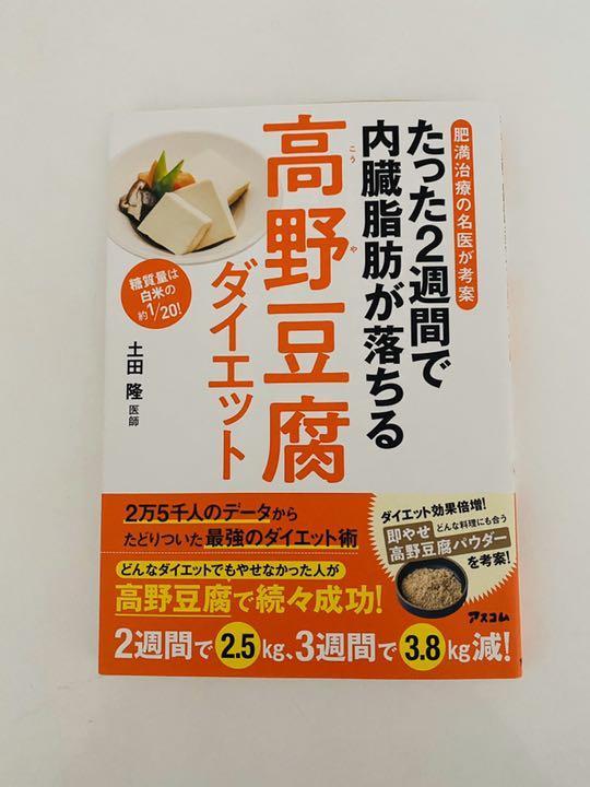 高野豆腐ダイエット痩せない