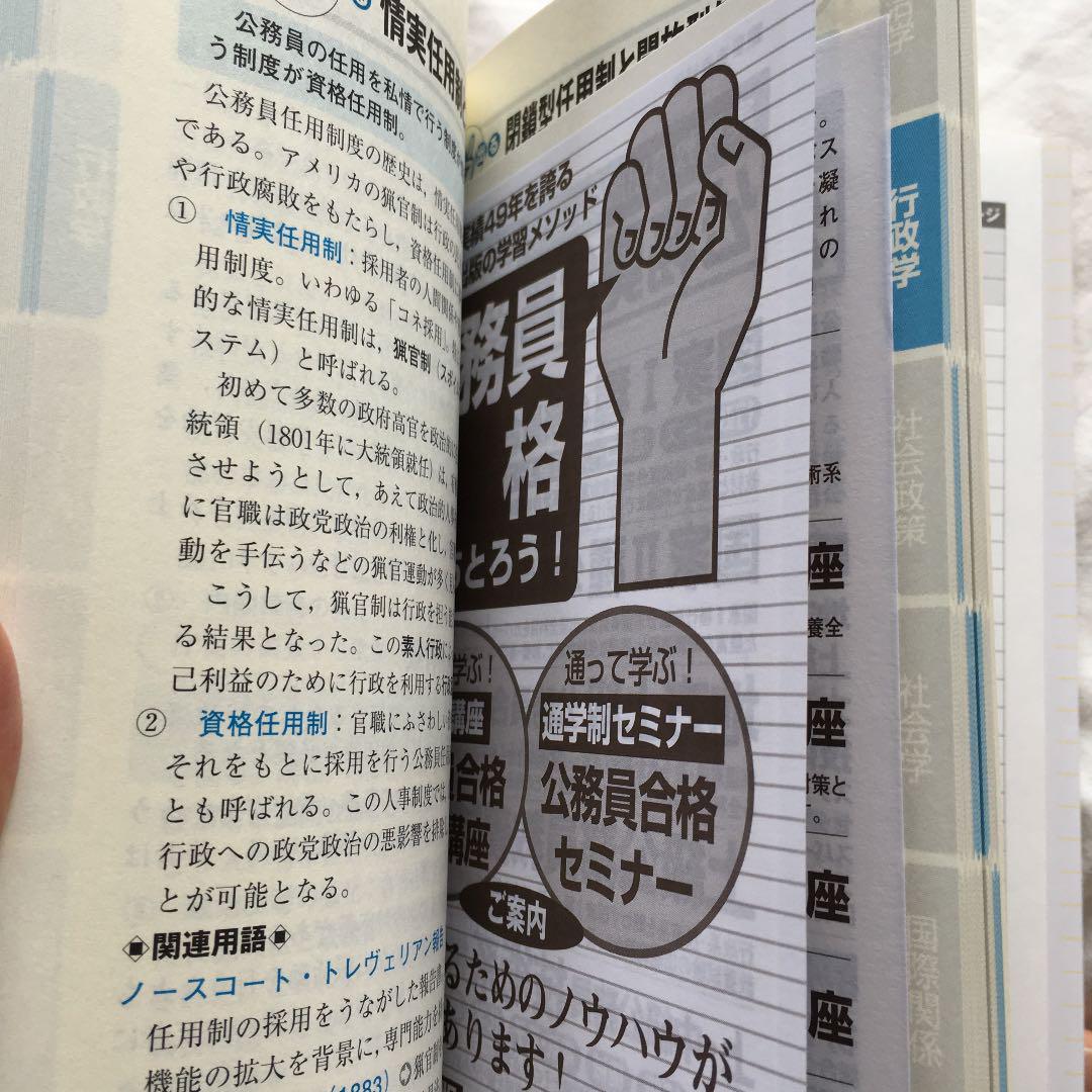 メルカリ - 行政5科目まるごとパスワード 【参考書】 (¥300) 中古や未 ...
