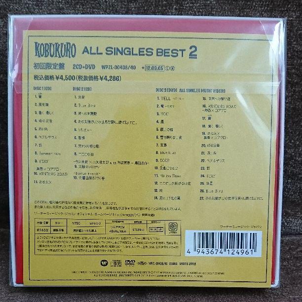 コブクロ ALL SINGLES BEST 2(¥1,700) - メルカリ スマホでかんたん フリマアプリ