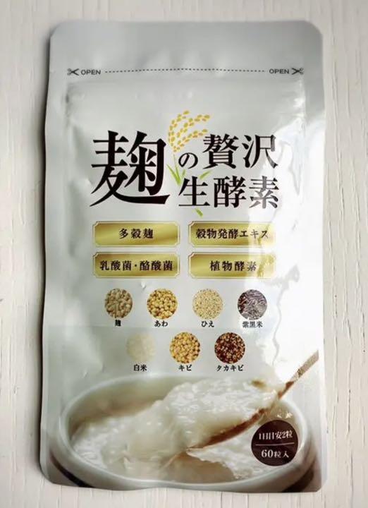 酵素 贅沢 麹 の 生