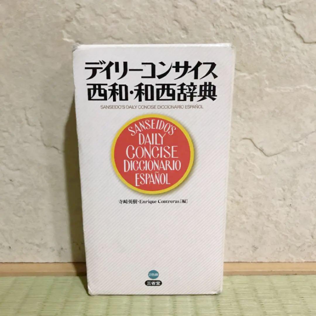 メルカリ - デイリーコンサイス西和・和西辞典 【参考書】 (¥1,070 ...
