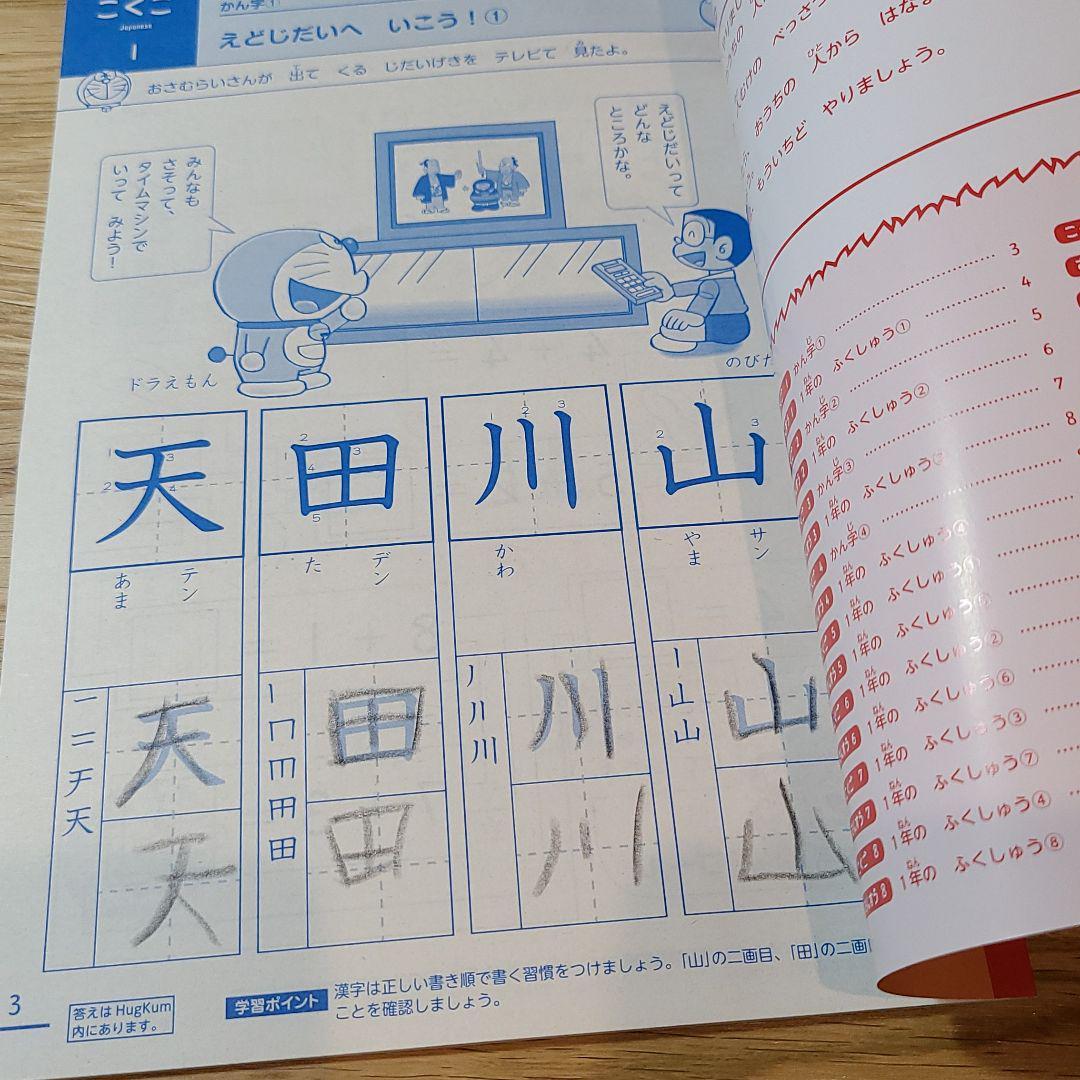 ドリル 小学 一年生 小学一年生に読解力をつけるには?毎日本を読むだけでは不十分