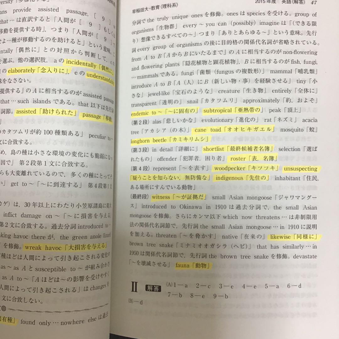 メルカリ - 早稲田大学 教育学部〈理科系〉 理学科・数学科・教育学科 ...