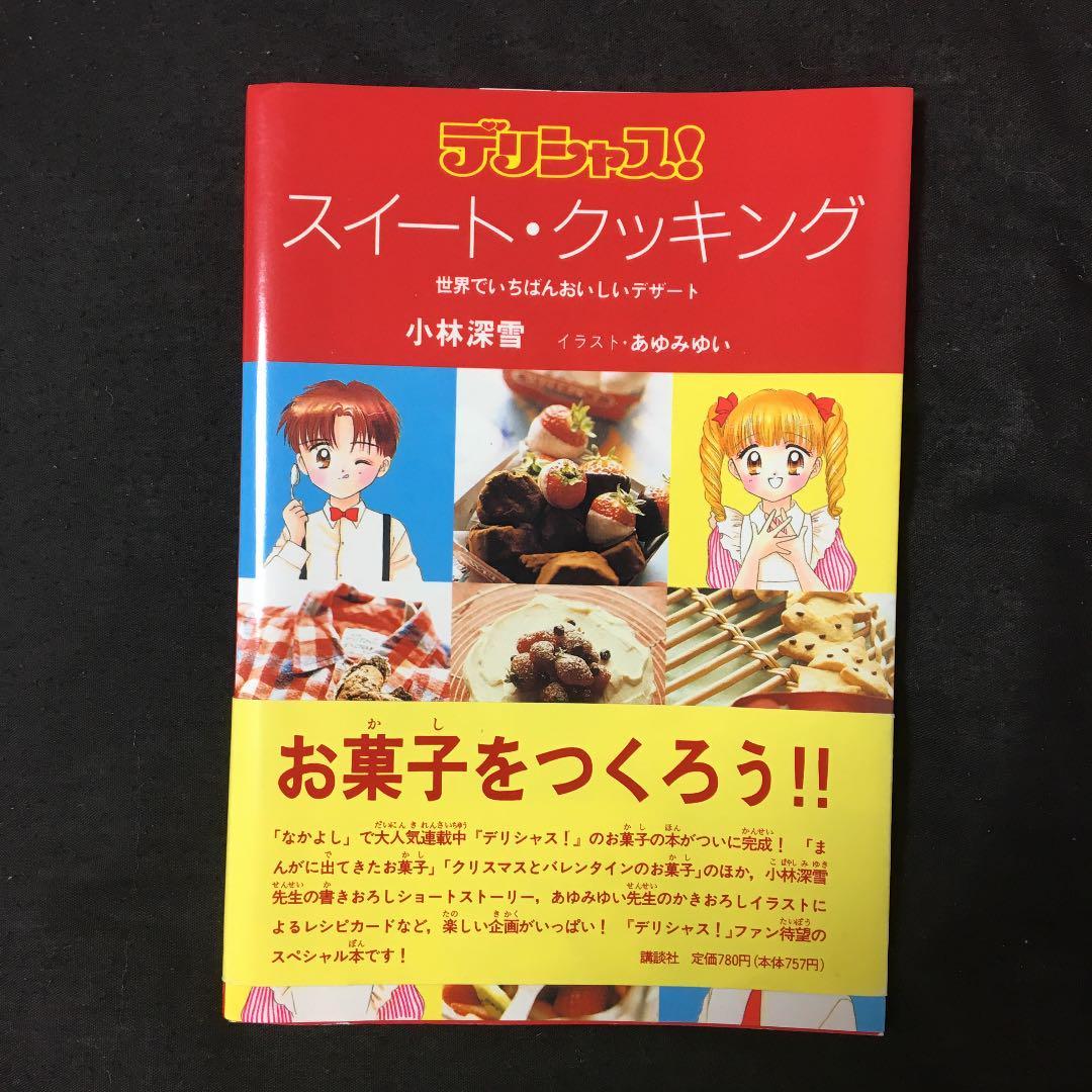 デリシャス!スイート・クッキング  世界でいちばんおいしいデザート(¥799) , メルカリ スマホでかんたん フリマアプリ