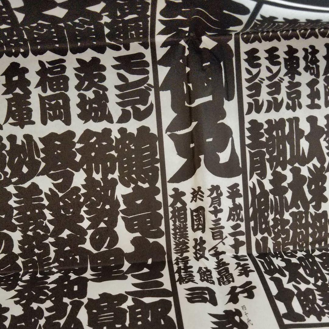 メルカリ - 大相撲 番付表 平成27年9月場所 【相撲/武道】 (¥900) 中古 ...