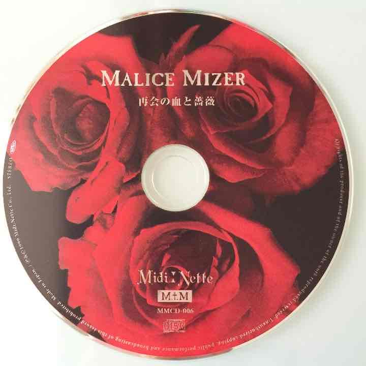 メルカリ - [CD] MALICE MIZER 再会の血と薔薇 【邦楽】 (¥444) 中古 ...