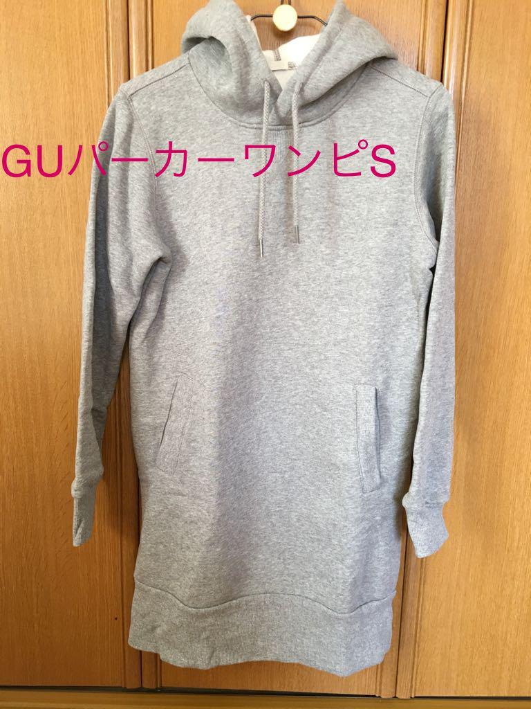 りり様専用!GU★パーカーワンピースS(¥1,200) , メルカリ スマホでかんたん フリマアプリ