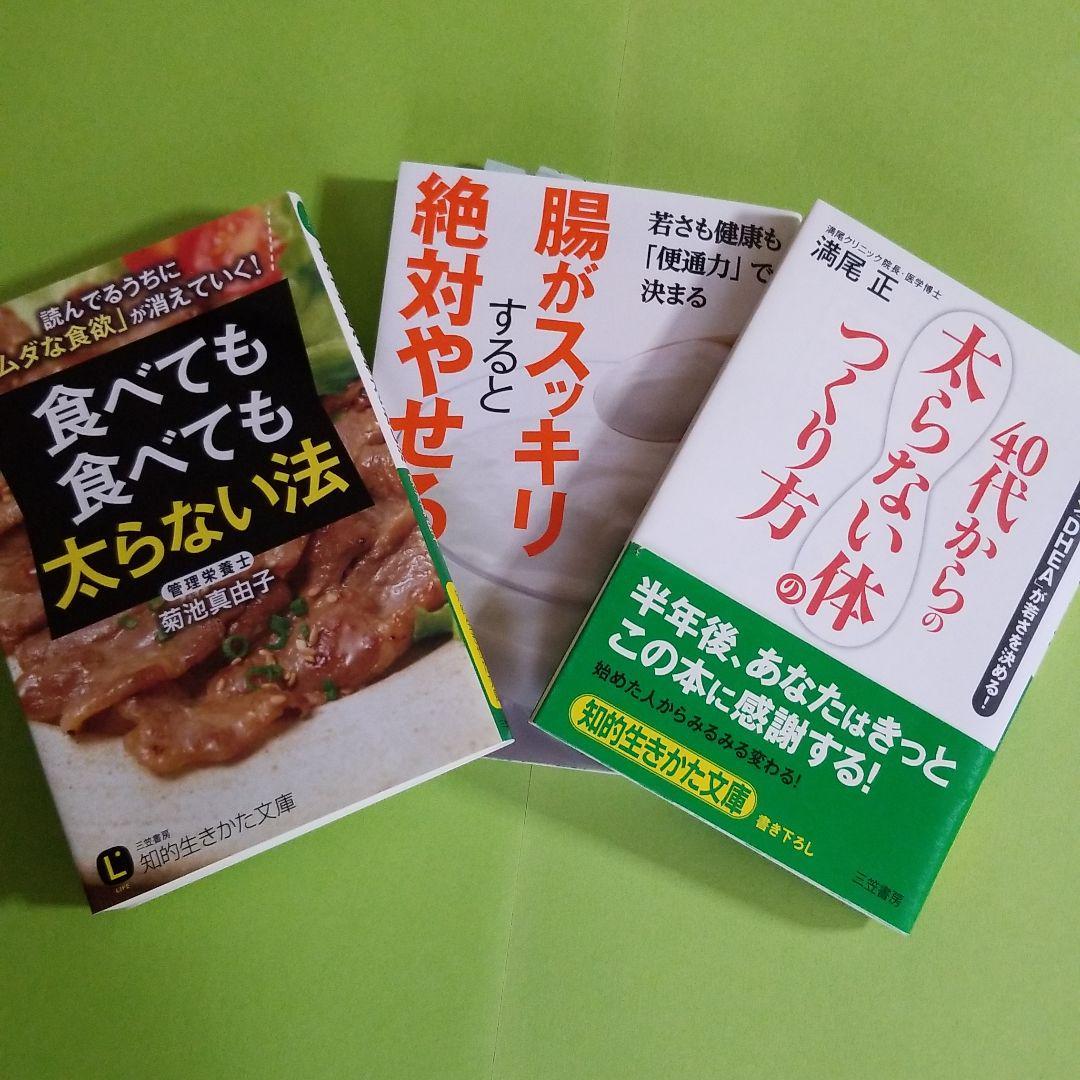 食べ て も 太ら ない