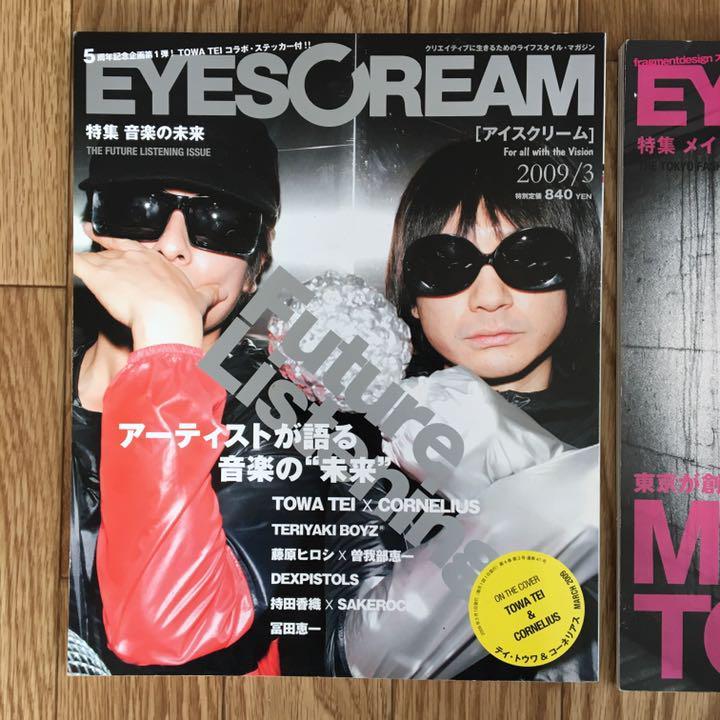 アイスクリーム 雑誌