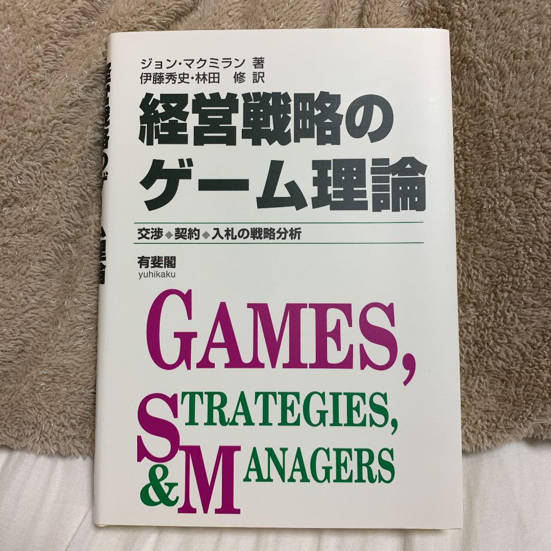 メルカリ - 経営戦略のゲーム理...