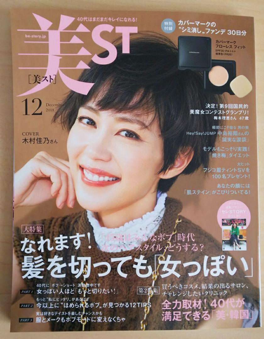 雑誌【美ST】12月号(付録なし)(¥ 300) , メルカリ スマホでかんたん フリマアプリ