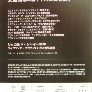 メルカリ - マーラー 交響曲第8番「千人の交響曲」【シャイー】(1DVD ...