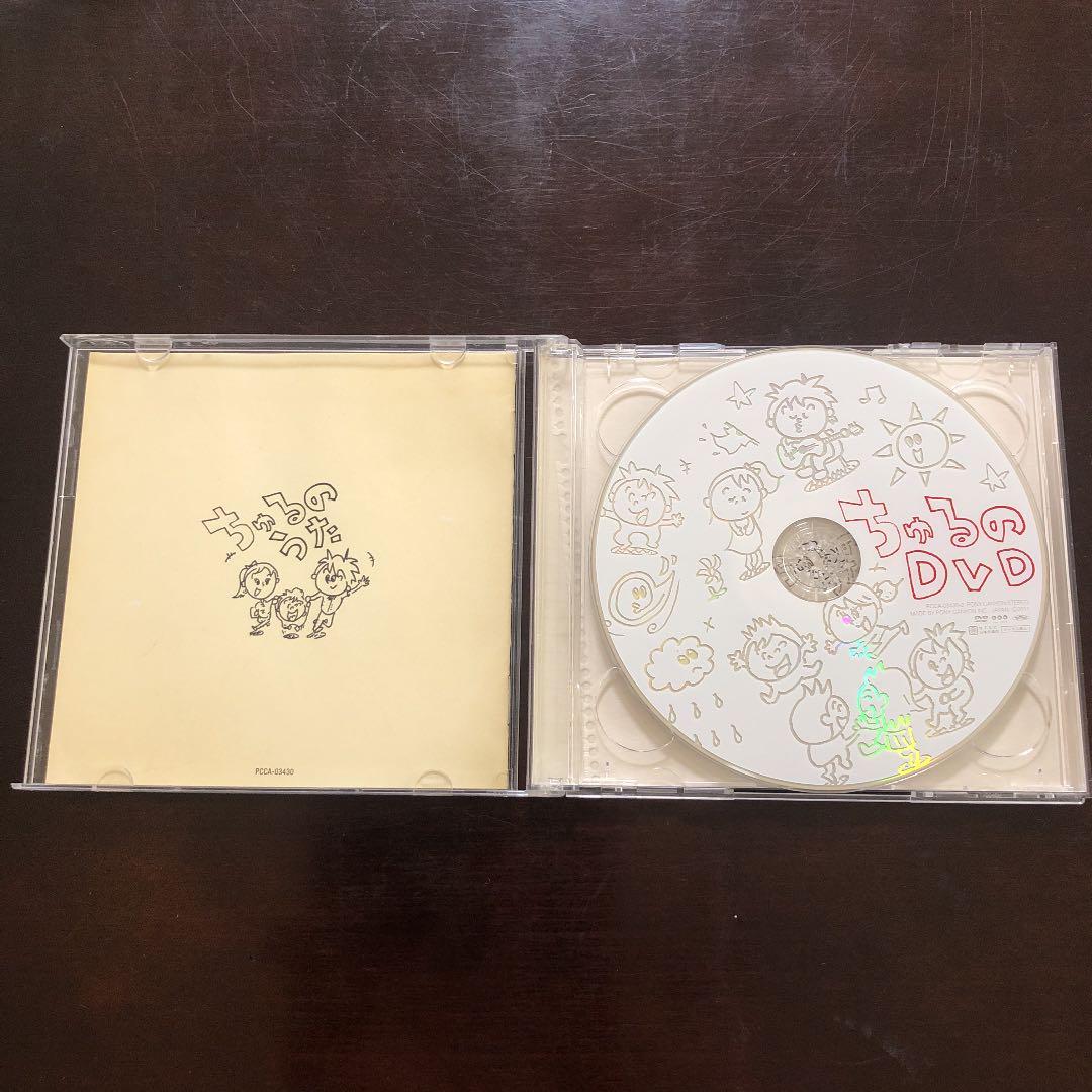 【訳あり】ちゅるのうた DVD