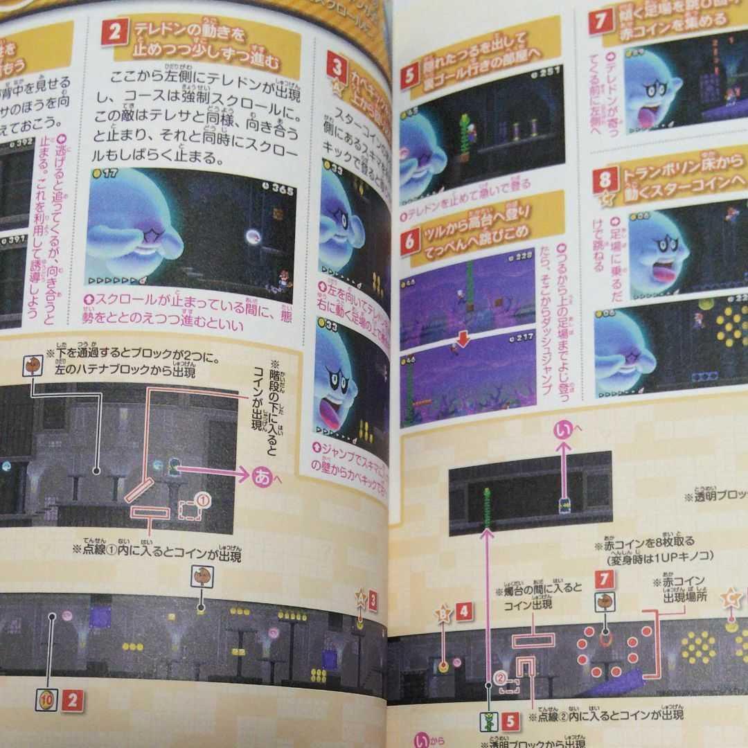 スーパー 攻略 ニュー マリオ ブラザーズ 2