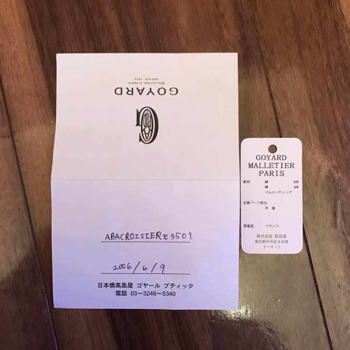 meet b7ec1 2f04e 本物 GOYARD ボストンバッグ ゴヤール 美品 クロワジュール 定価26万(¥ 75,000) - メルカリ スマホでかんたん ...