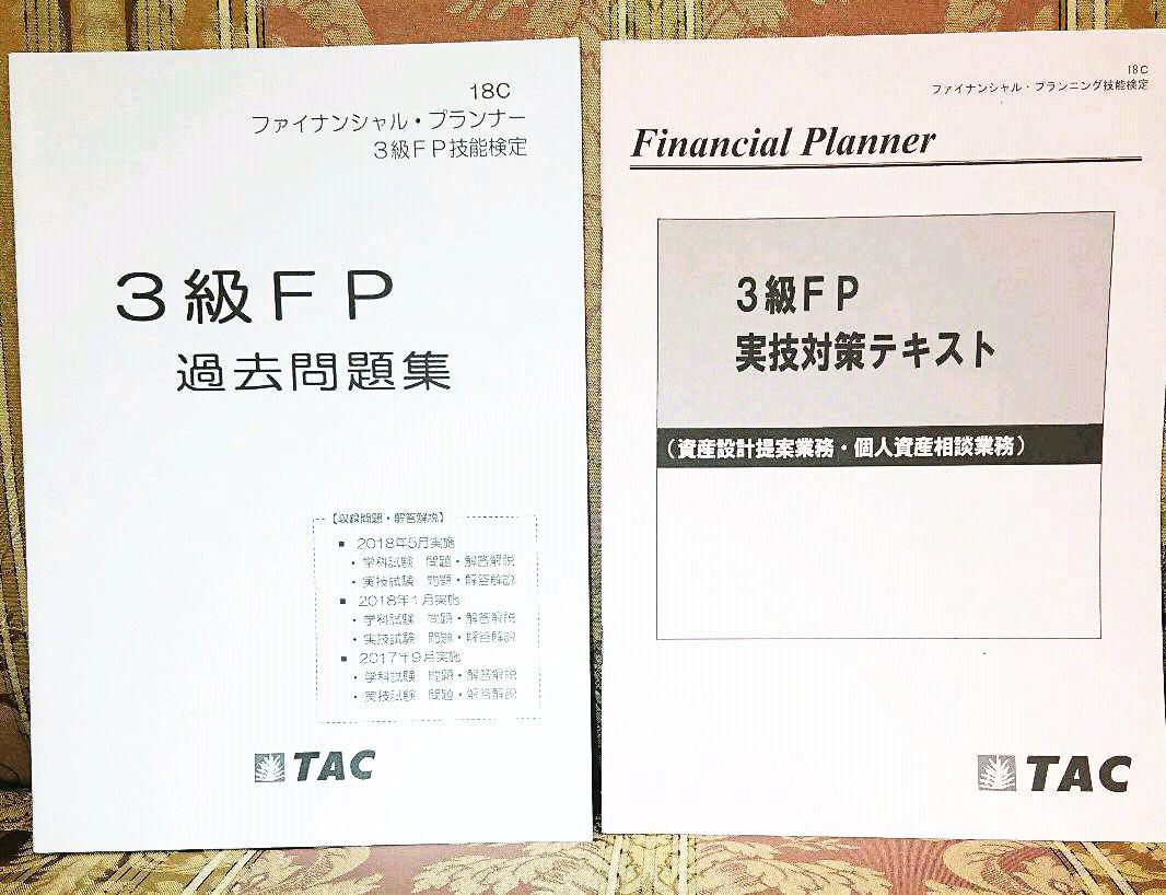 ファイナンシャルプランナー 3級 問題集