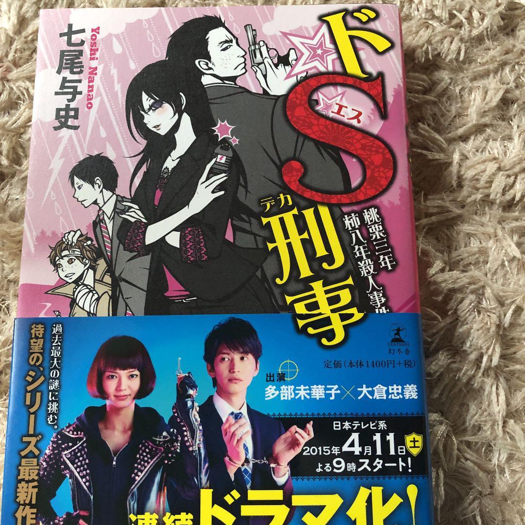 メルカリ - ドS刑事(デカ) [4] (...