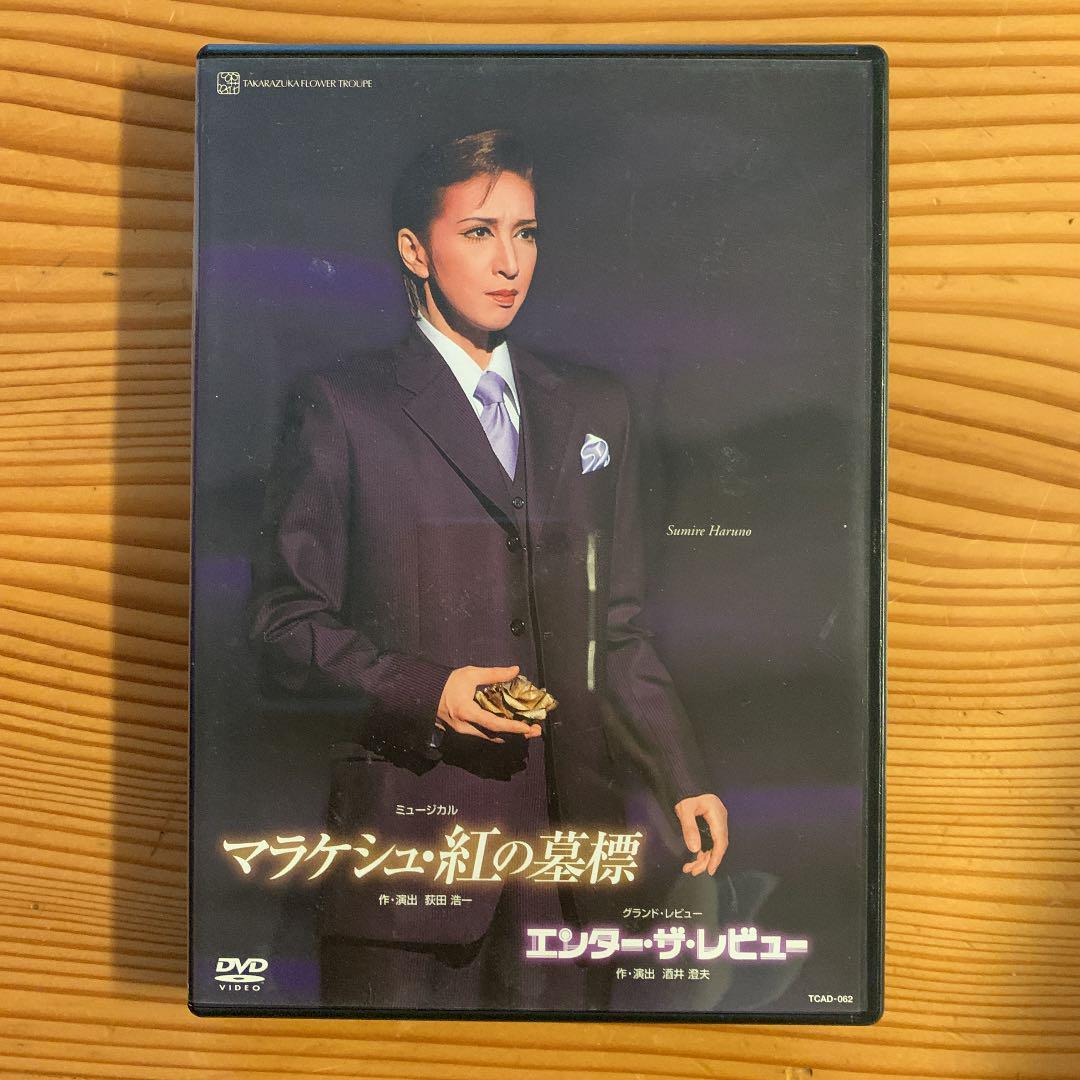 メルカリ - 宝塚歌劇団 花組公演 DVD「マラケシュ・紅の墓標 ...