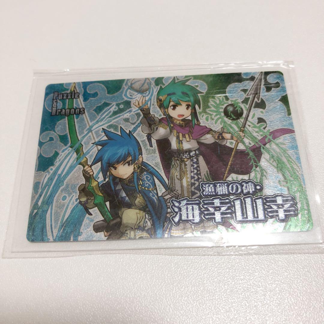 メルカリ - 漁猟の神 ウミサチヤマサチ 【キャラクターグッズ】 (¥333 ...