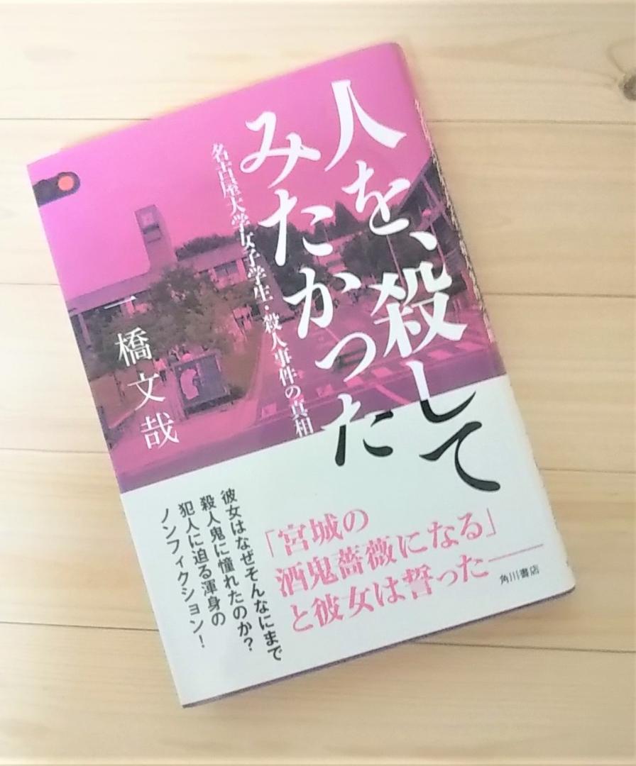 殺人 学生 事件 名古屋 女子 大学