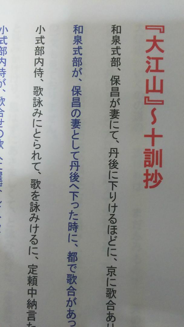 大 江山 現代 語 訳