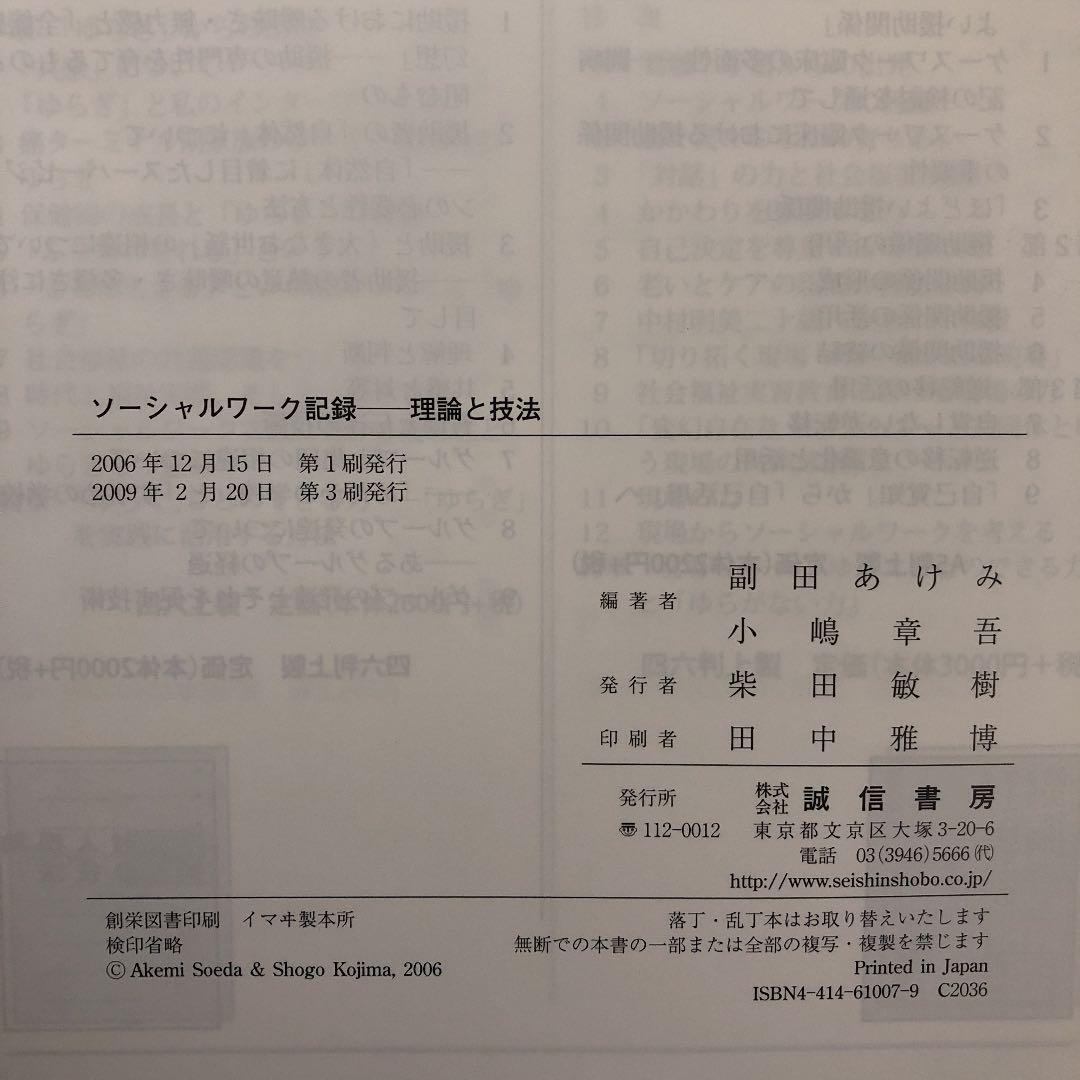 ソーシャルワーク記録 理論と技法:副田あけみ,小嶋章吾【メルカリ】No ...
