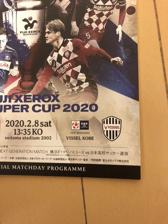 チケット 2020 ゼロックス スーパー 富士 カップ