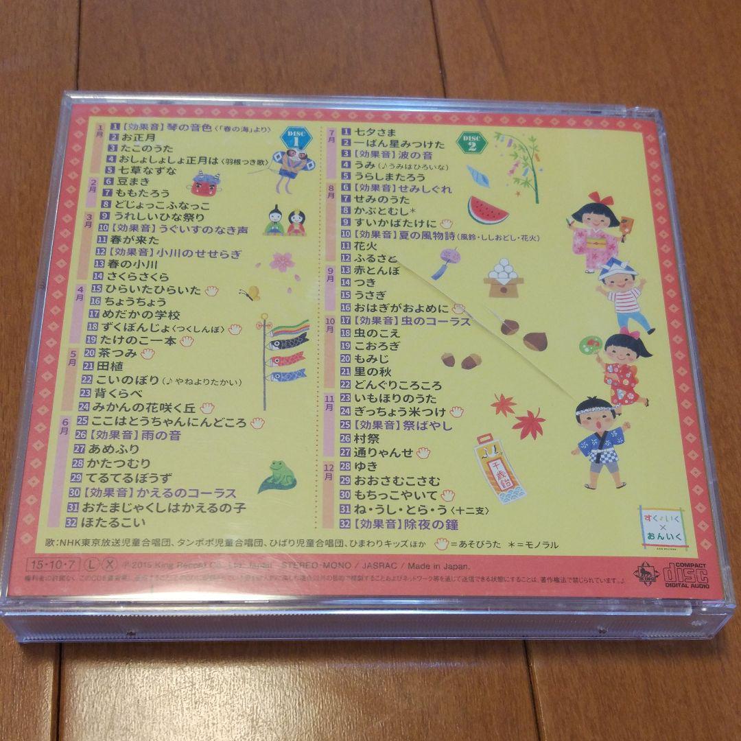 / 童謡・唱歌・わらべうた 【CD】 (キッズ) 歌でおぼえる日本の四季と和の行事